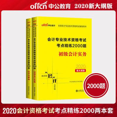 中公2020初级会计职称考试用书考点精练2000题库 实务+经济法基础