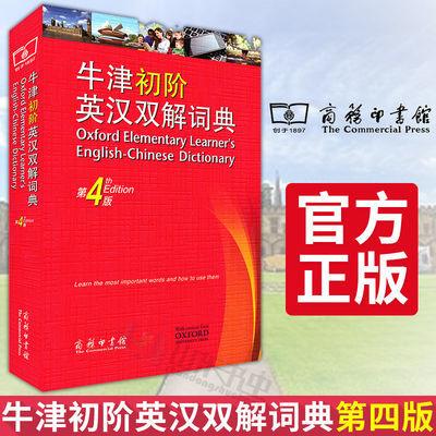 【官方正版】牛津初阶英汉双解词典 第4版 四版牛津初阶英语词典