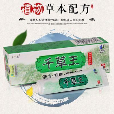 千草王皮肤病一抹灵止痒皮炎湿疹膏皮肤瘙痒药成人真菌抑菌苗药膏