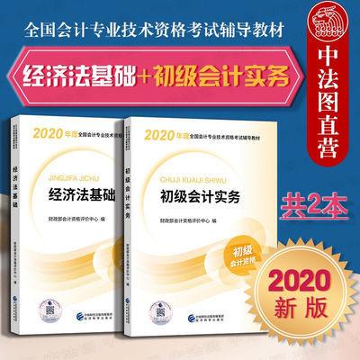 正版 2本套 2020初级会计职称考试教材 初级会计实务+经济法基础