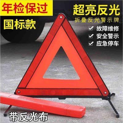 汽车三角架警示牌车用三脚架反光三角牌车载停车折叠危险故障标志