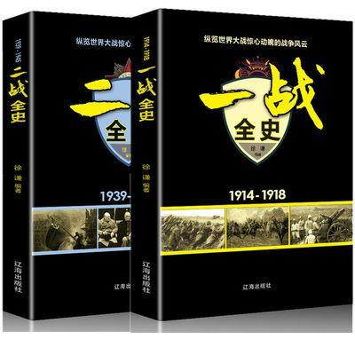 一战二战全史 战史 正版二战战争书籍世界经典战役政治世界军事书