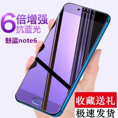 魅蓝note6钢化膜m6note全屏抗蓝光保护魅族M721QM721C手机防爆膜