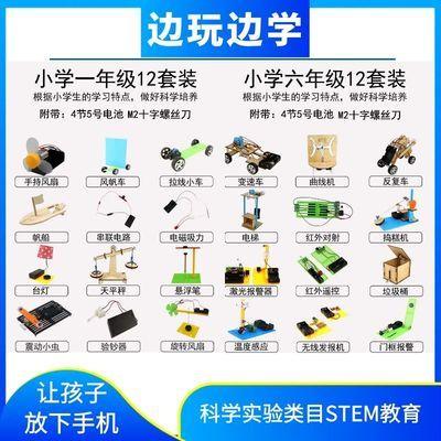 科学实验套装儿童益智机械物理steam科技小制作创意玩具学生手工