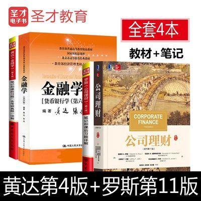 包邮 全套4本 黄达金融学4版教材+笔记 罗斯公司理财11版+笔记