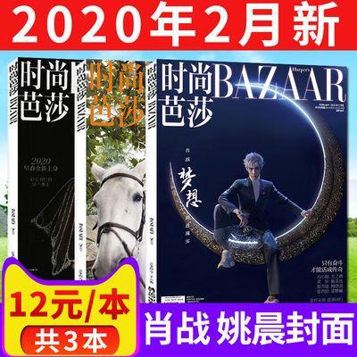 现货热销肖战封面】时尚芭莎杂志2020年2月/2019年时尚穿衣搭配娱