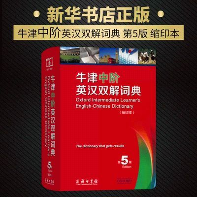 牛津中阶英汉双解词典 缩印本 第5版 商务印书馆 中学生英语词典