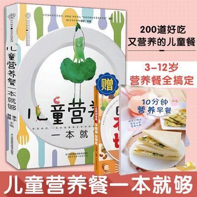 正版新书 儿童营养餐一本就够 儿童食谱儿童营养食谱书儿童营养餐