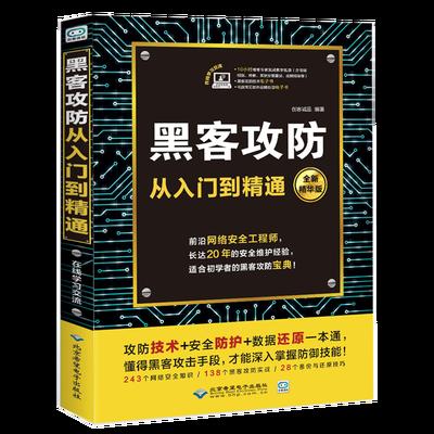 零基础学黑客攻防从入门到精通黑客电脑编程入门黑客攻防技术宝典