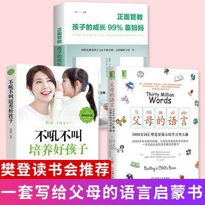 樊登推荐父母的语言3000万词汇教育孩子的正面管教父母的言语书籍