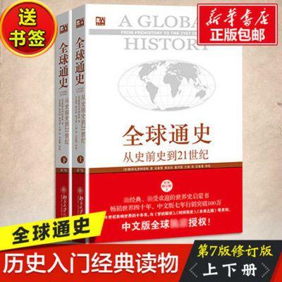 全球通史中文版第七版正版全球通史从史前史到21世纪历史书