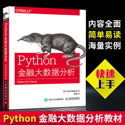 包邮 python金融大数据分析基础教程笨办法学python 网络