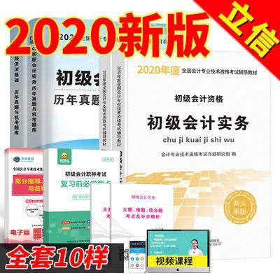 初级会计教材2020会计初级职称考试用书试卷零基础实务经济法基础