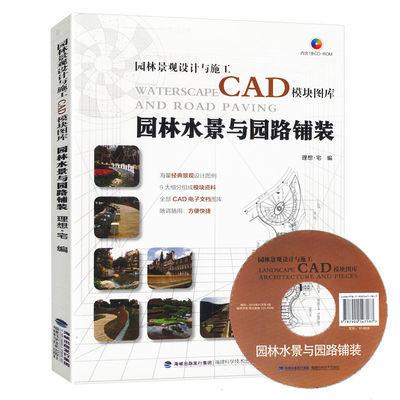 园林景观设计与施工CAD模块图库:园林水景与园路铺/植物设计书籍