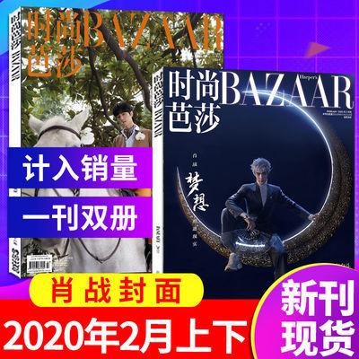 肖战/刘诗诗封面】时尚芭莎杂志2020年2/3月2019时尚穿衣搭配娱乐
