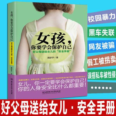 女孩你要学会保护自己青春期少女自我保护女孩的安全手册教育书籍