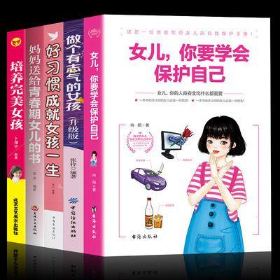 青春期女孩5册教育书籍女儿你要学会保护自己叛逆期教育孩子书籍