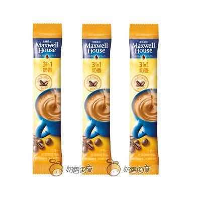 【特价】正品麦斯威尔奶香咖啡原味咖啡特浓咖啡速溶三合一咖啡粉