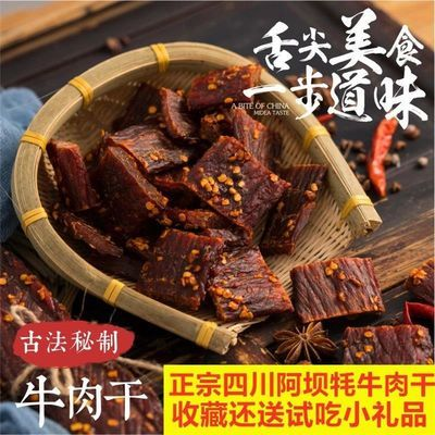 四川九寨沟风干牦牛肉干手撕西藏特产非内蒙古牛肉干零食