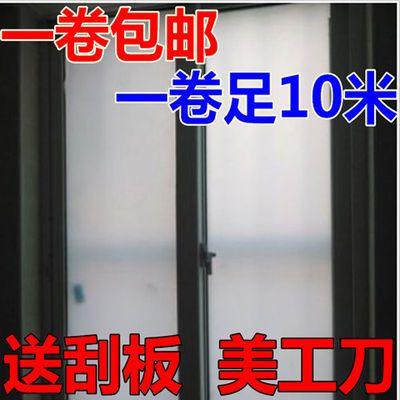 热卖厕所窗户贴纸透光不透明不透影浴室窗纸白磨砂卫生间玻璃贴膜