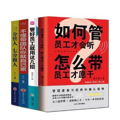 如何管员工才会听怎么带企业管理说话技巧领导力畅销管理学书籍