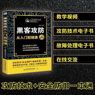 黑客攻防从入门到精通技术教程自学电脑基础网络安全防护书籍