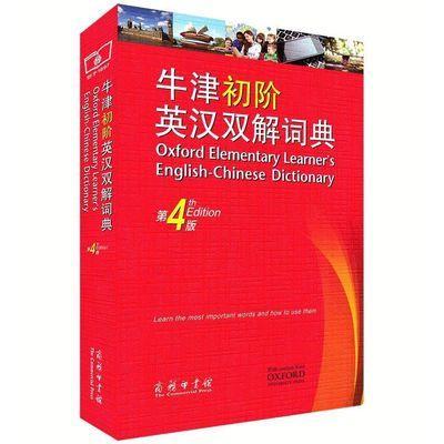 包邮牛津初阶英汉双解词典第4版商务印书馆英语初级入门工具书