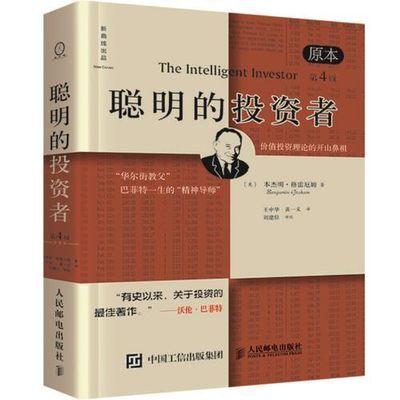 聪明的投资者 原本第4版 股票入门基础知识期货投资理财畅销书籍
