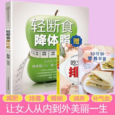 正版新书 轻断食降体脂 饮食排毒塑形减脂食谱 瘦身轻断食减脂书