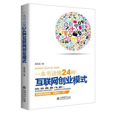 一本书读懂24种互联网创业模式电商店铺大数据微营销推广创业书籍