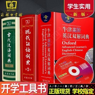 现货包邮牛津高阶英汉双解词典第9版商务印书馆高中学校推荐