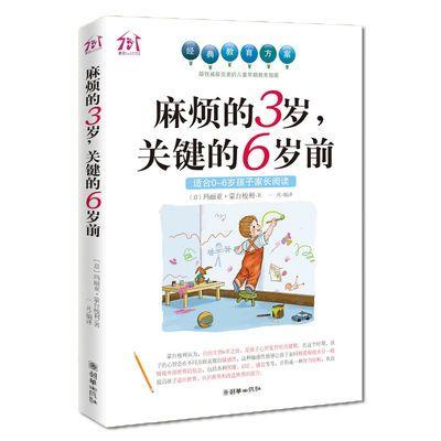 蒙台梭利育儿书籍3-6岁早教书麻烦的3岁关键的6岁前 家庭教育书籍
