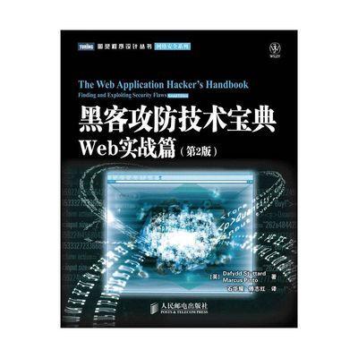 包邮黑客攻防技术宝典:Web实战篇(第2版)(网络安全必知!异