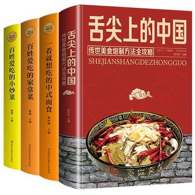 舌尖上的中国正版家常菜菜谱食谱小炒菜做菜教程烤箱菜烘焙面食书