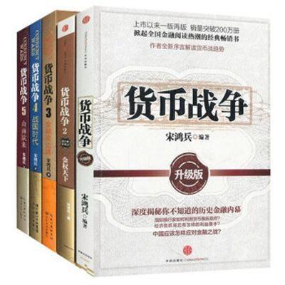 货币战争全套5册 宋鸿兵著作 中国金融投资银行学 经济股票基金类
