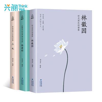 正版 三毛传林徽因传张爱玲传 现代当代文学畅销小说女作家