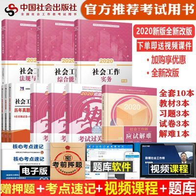 社工新版中国社会工作者中级2020教材2020社会工作实务社会工作师