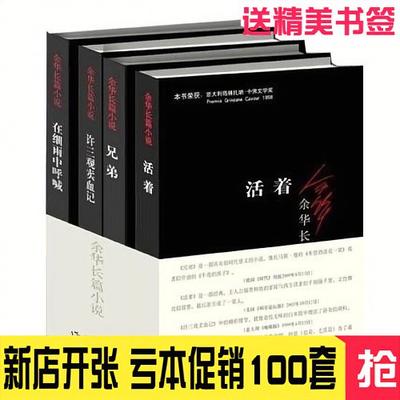 正版现货 包邮 余华长篇小说作品集全集全套4册活着 兄弟 许三观