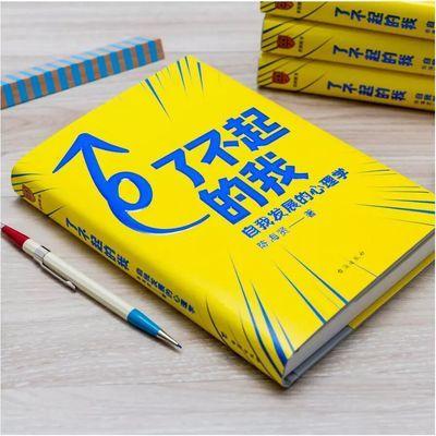 正版 陈海贤新书 了不起的我 自我发展心理学 罗辑思维 精装版