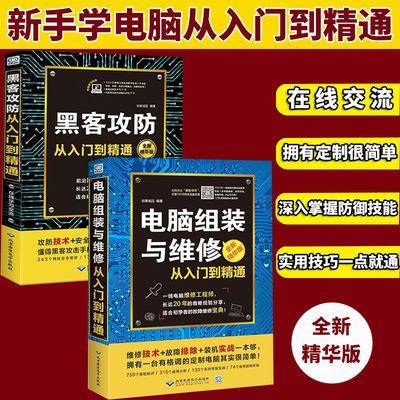 电脑组装与维修 黑客攻防从入门到精通 计算机软件硬件基础技术书
