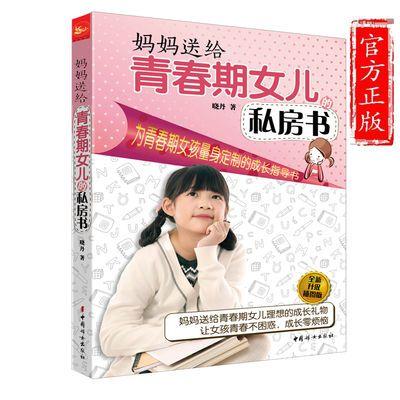 正版妈妈送给青春期女儿的私房书正面管教性教育书籍做个最棒女孩