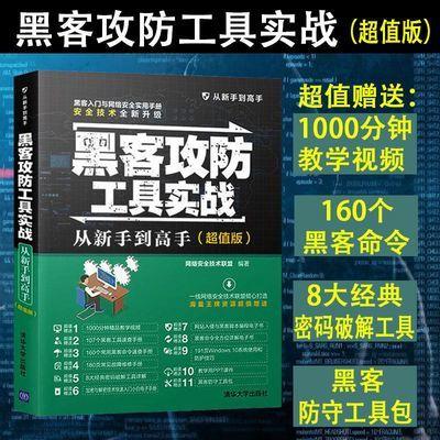 黑客攻防工具实战从新手到高手(超值版)网络安全与加密技术两册