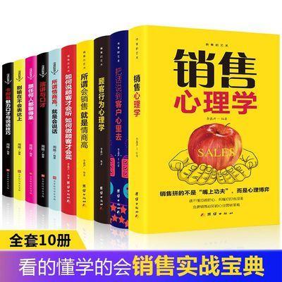 正版销售心理学书籍口才把话说到客户心里去销售技巧市场营销书籍