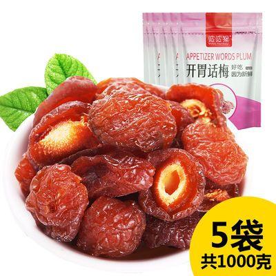 【限时】半边梅200g*2袋装特价多规格话梅干果蜜饯果脯零食组合装