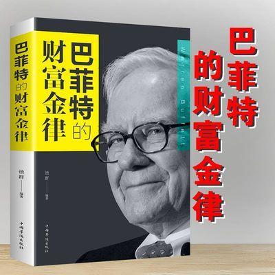 正版巴菲特的财富金律基础知识原理经济学期货理财炒股股票理财书