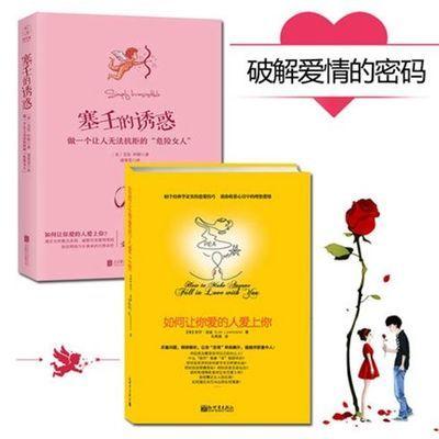 赠书签 如何让你爱的人爱上你 两性关系婚恋爱心理学 婚姻情感