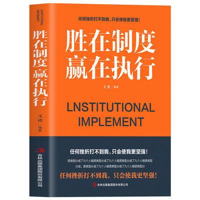 胜在制度赢在执行 管理方面的书籍 执行力 管理学 带团队 高情商