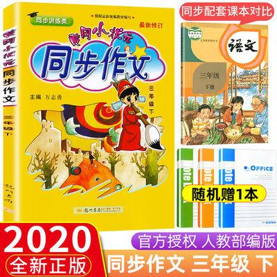 部编版2020新版 黄冈小状元同步作文三年级下册人教版小学语文3年