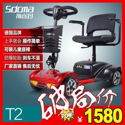 斯途玛老人电动代步车成人四轮车残疾人电动助力车老年电瓶车