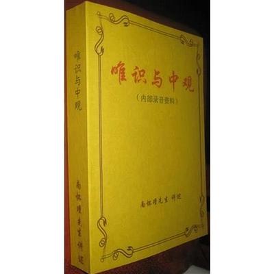 唯识与中观 南怀瑾 讲述 内部流通 (共40集)巨厚一册